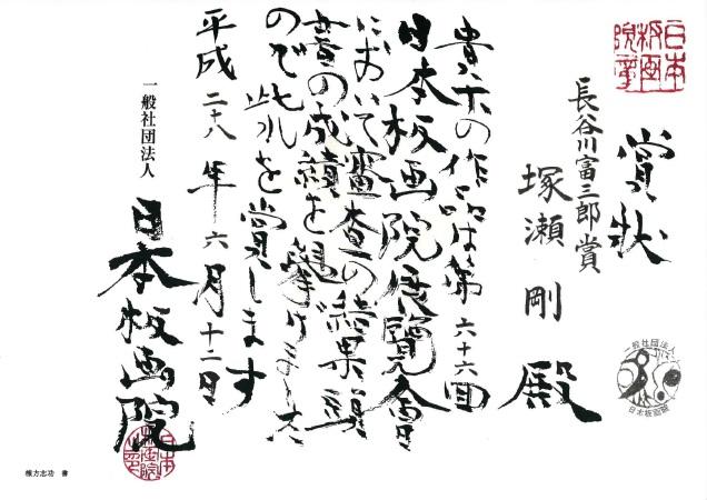 長谷川富三郎の画像 p1_8